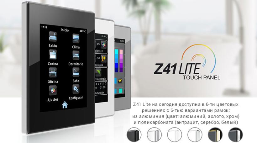 Z41 LITE: новая цветная емкостная сенсорная панель стандарта KNX с 2-мя аналогово-цифровыми выходами для самых конкурентных проектов