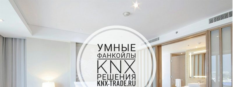knxtrade_blog_1120x420-002-800x300